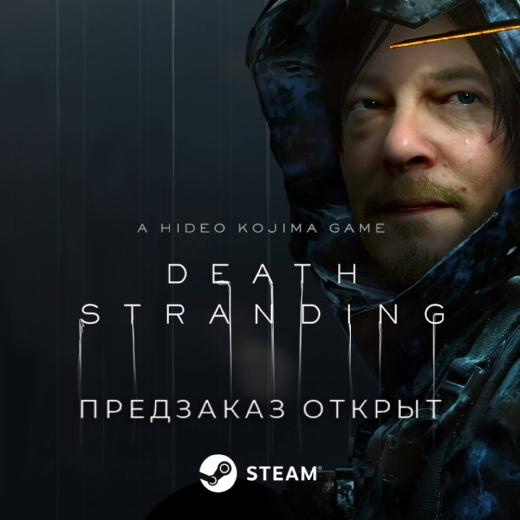Предзаказ Death Stranding