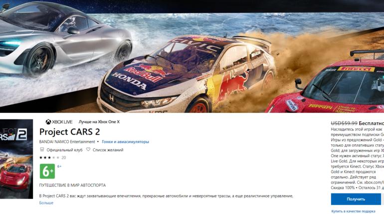 Project CARS 2 доступна бесплатно для подписчиков Xbox Live Gold
