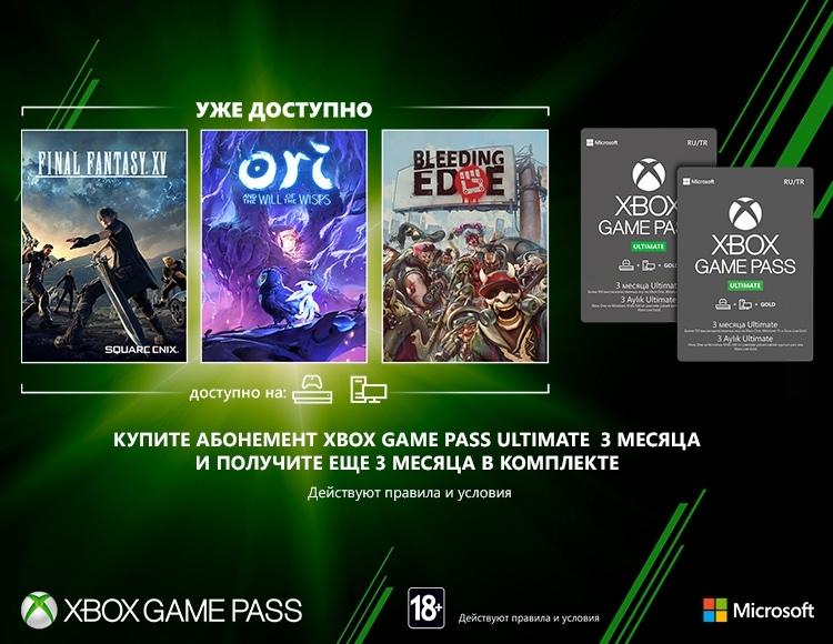 3 месяца Xbox Game Pass Ultimate + 3 месяца в подарок апрель 2020