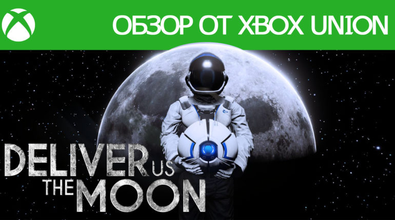 Obzor-XboxUnion-Deliver-Us-the-Moon
