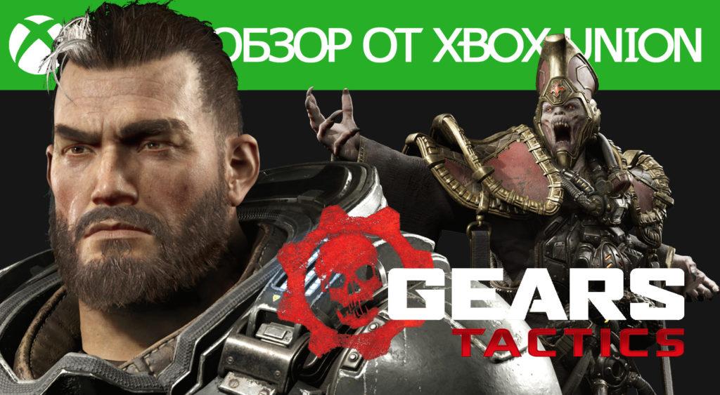 Gears Tactics совсем скоро на Xbox One