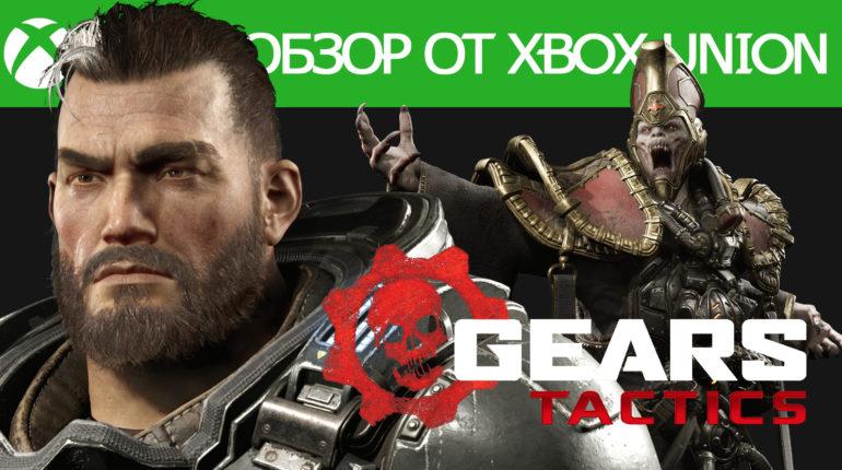 Обзор Gears Tactics от Xbox Union