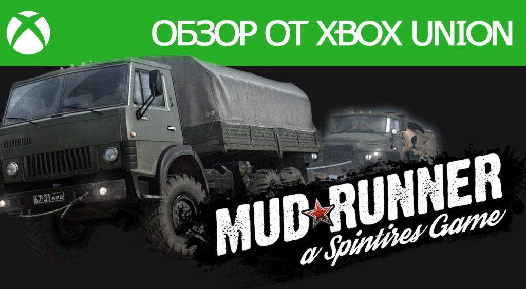 Обзор MudRunner и первый взгляд на SnowRunner