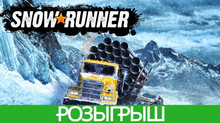 Розыгрыш цифровой копии SnowRunner