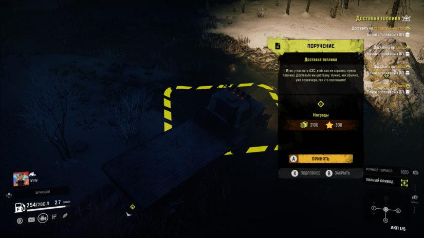 SnowRunner описание поручений, доставка топлива