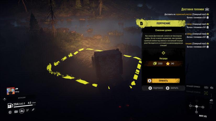 SnowRunner описание поручений, застрявшая буханка
