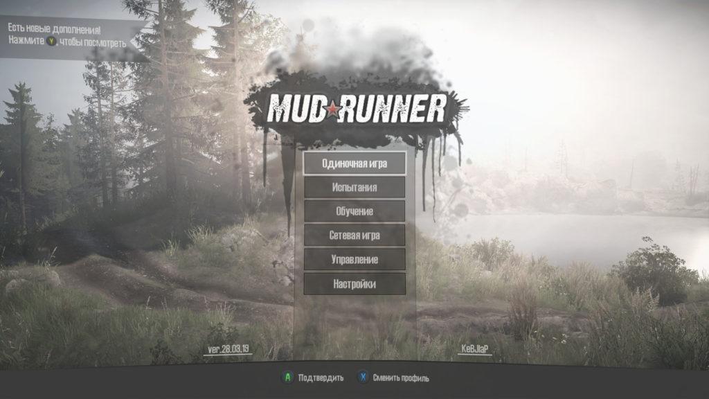 Startovoe-menyu-MudRunner