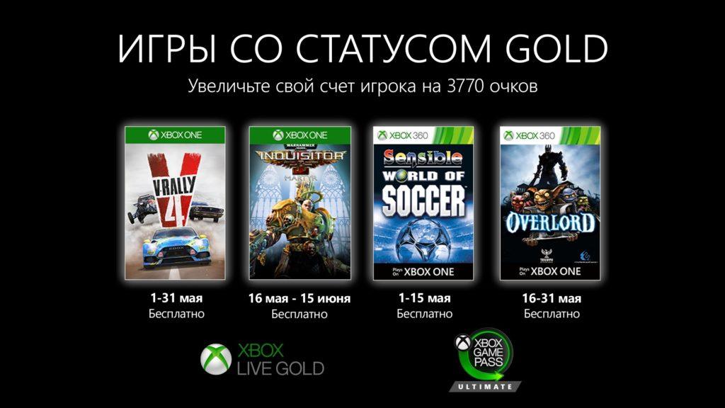 Xbox-Live-Gold-maj-2020