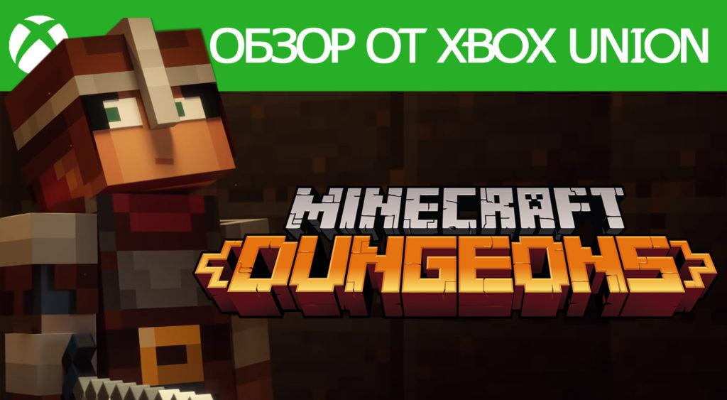 Альтернативный обзор  Minecraft Dungeons