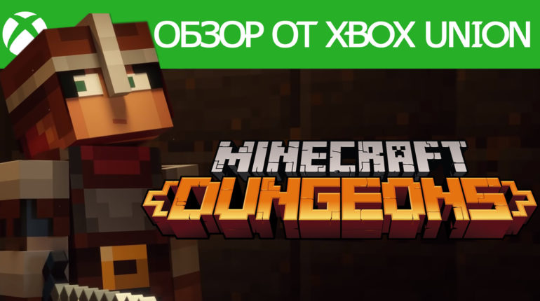 Альтернативный обзор Minecraft Dungeons XboxUnion