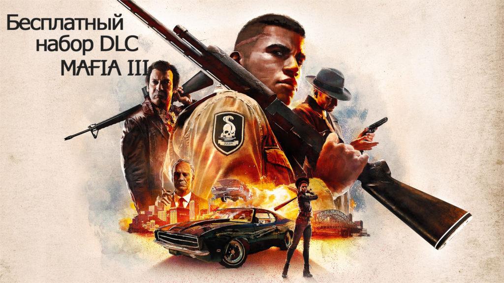 Набор дополнений для Mafia III доступен бесплатно всем пользователям Xbox One