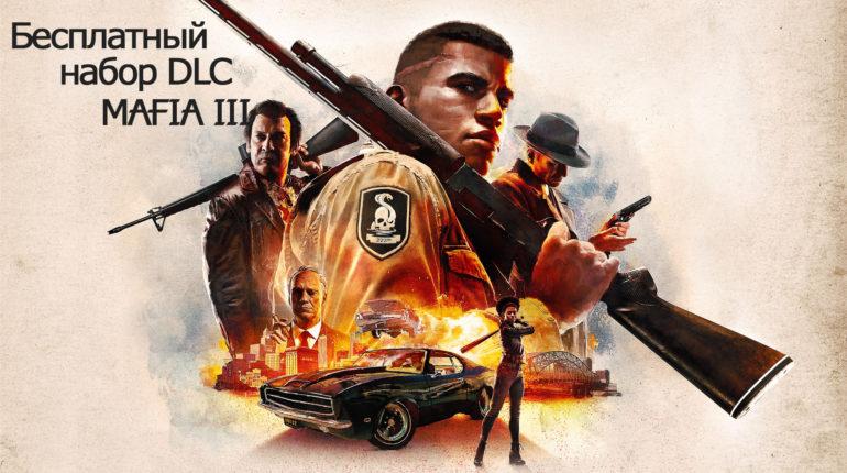 Бесплатны набор DLC для Mafia 3