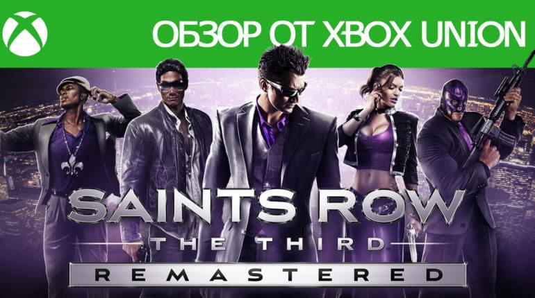 Обзор Saints Row: The Third Remastered XboxUnion.ru