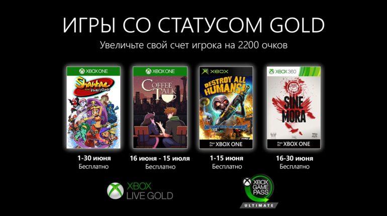 Xbox-Live-Gold-iyun-2020-goda