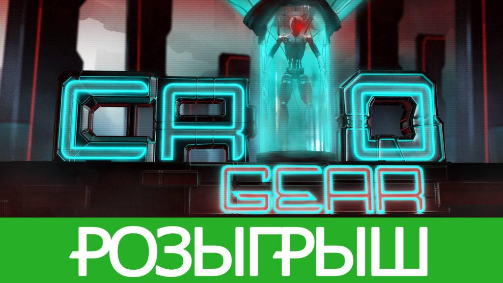 Розыгрыш цифровой версии Cryogear для Xbox One