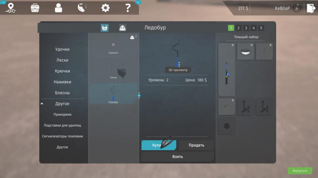 Бур и инвентарь в Ultimate Fishing Simulator
