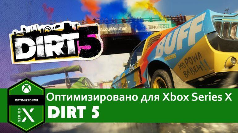 Оптимизировано для Xbox Series X: DIRT 5