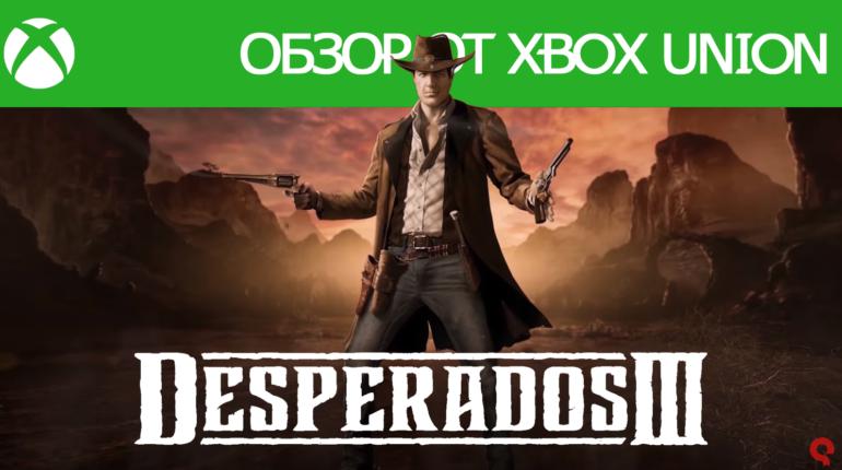 Обзор DESPERADOS III XboxUnion.ru