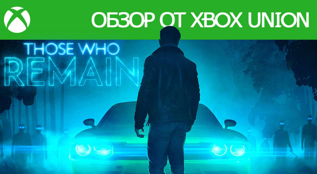 Обзор Those Who Remain XboxUnion