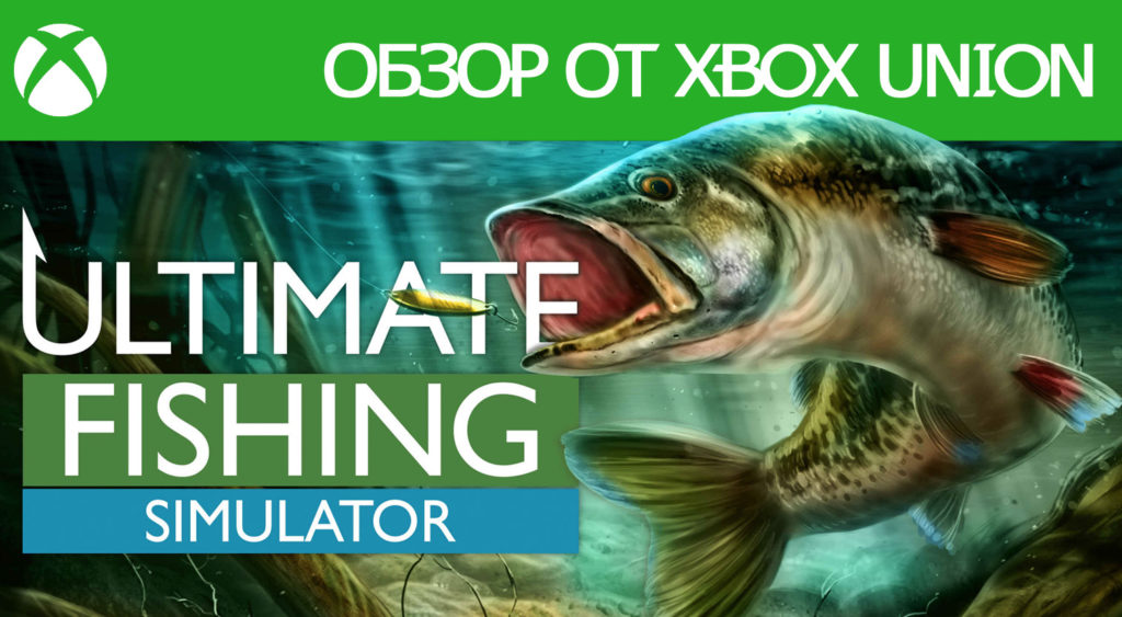 Obzor-Ultimate-Fishing-Simulator-ot-XboxUnion