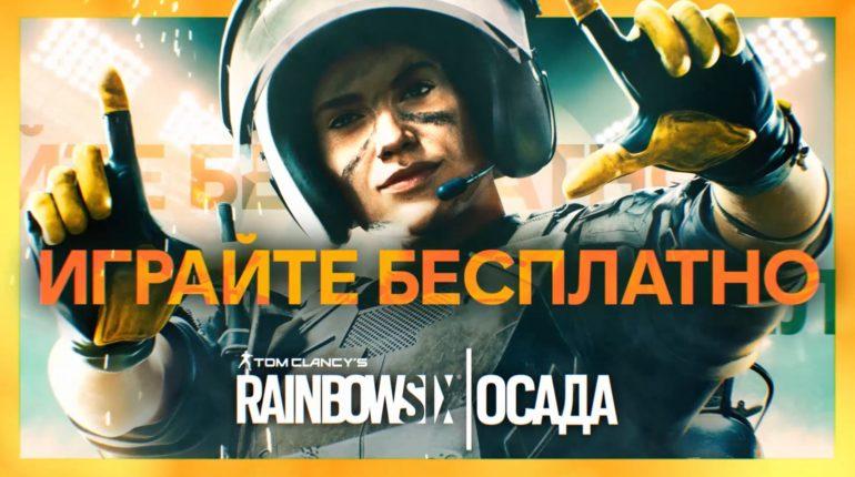 Rainbow Six Осада