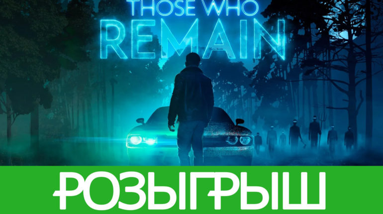 Розыгрыш трёх цифровых копий Those Who Remain! для Xbox One