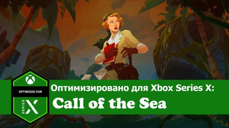 call of the sea оптимизировано для Xbox Series X