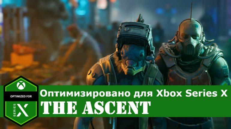 The Ascent оптимизирован для Xbox Series X