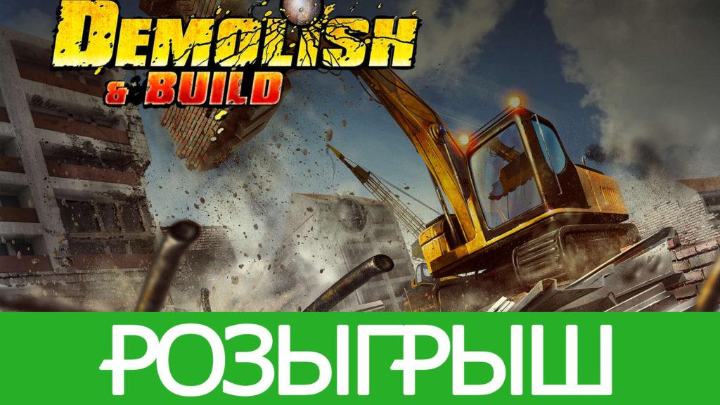 Розыгрыш цифровой версии Demolish & Build