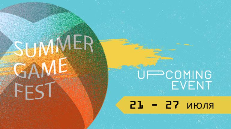 Summer Game Fest на Xbox One
