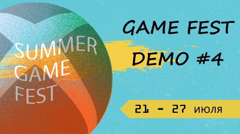 Game Fest Demo