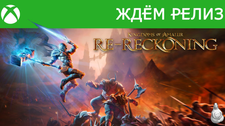 Kingdoms Of Amalur Re-Reckoning ждем релиз XboxUnion