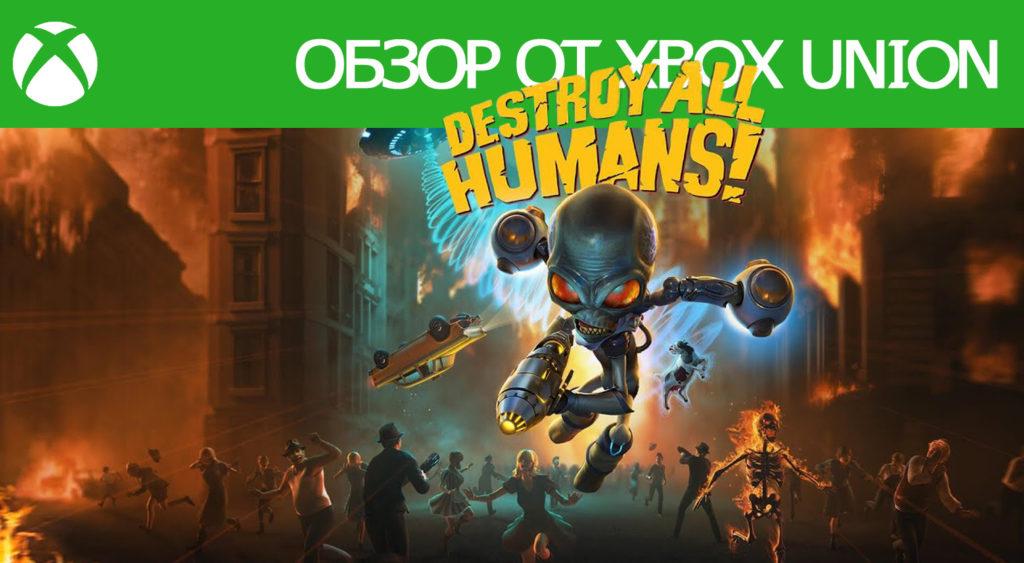 Обзор Destroy All Humans!