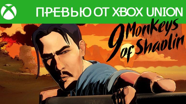 Первый взгляд на 9 Monkeys of Shaolin от XboxUnion.ru