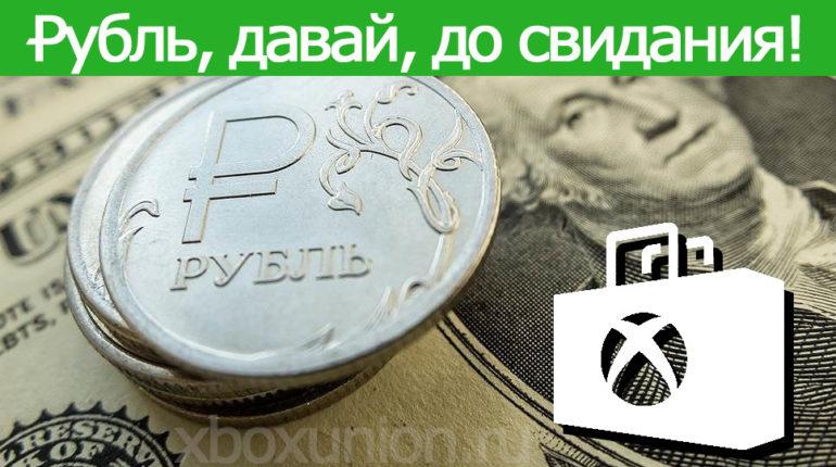 Рубль всё: в российском регионе Microsft Store полностью перешли на доллары