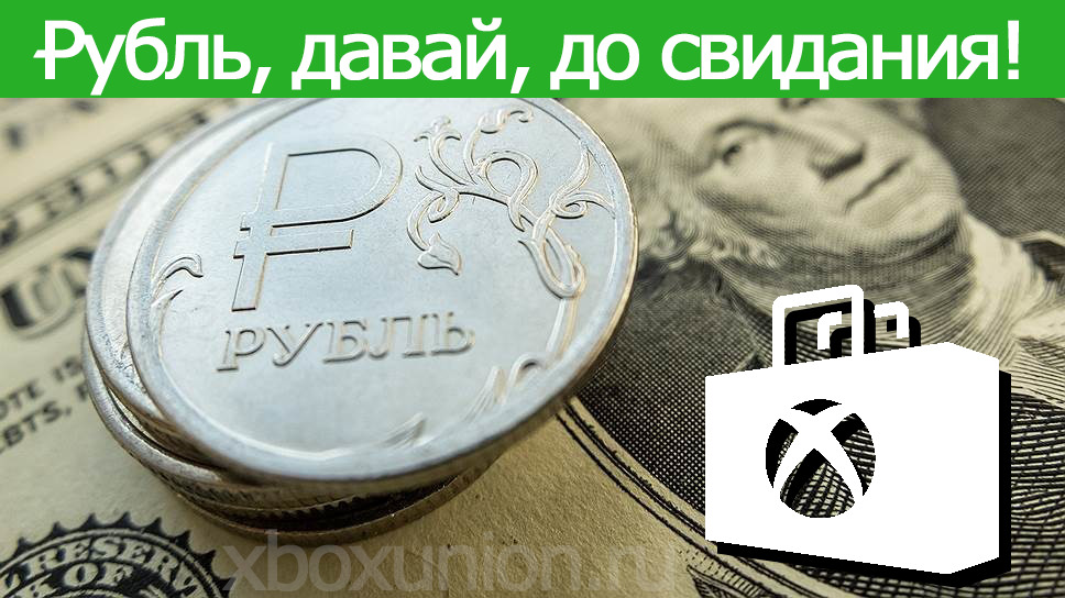 Rubl-vsyo-v-rossijskom-regione-Microsft-