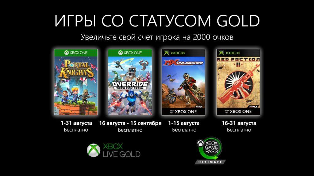 Xbox Live Gold август 2020 года