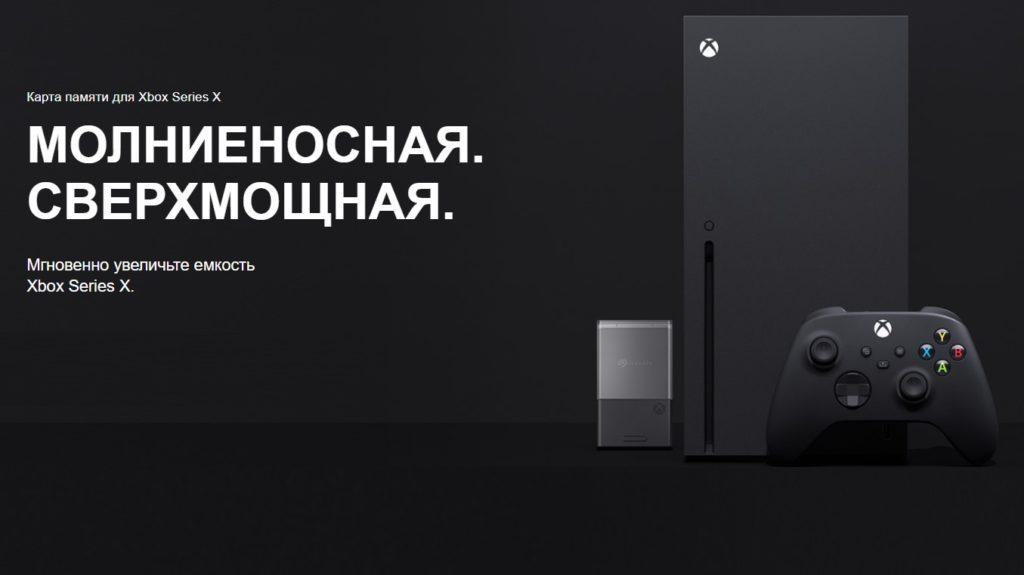 Слух: стала известна возможная цена на флэшку для Xbox Series X