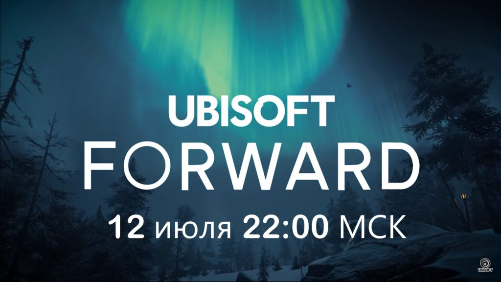 Ubisoft Forward — 12 июля 2020