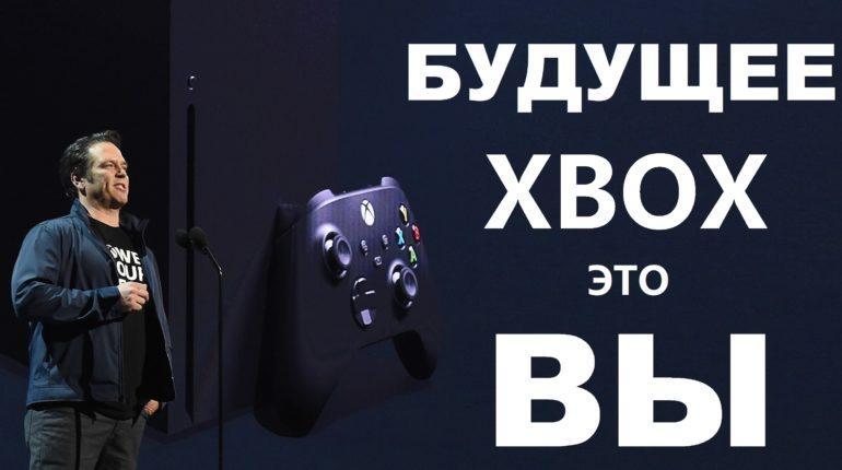 Фил Спенсер будущее Xbox это ВЫ