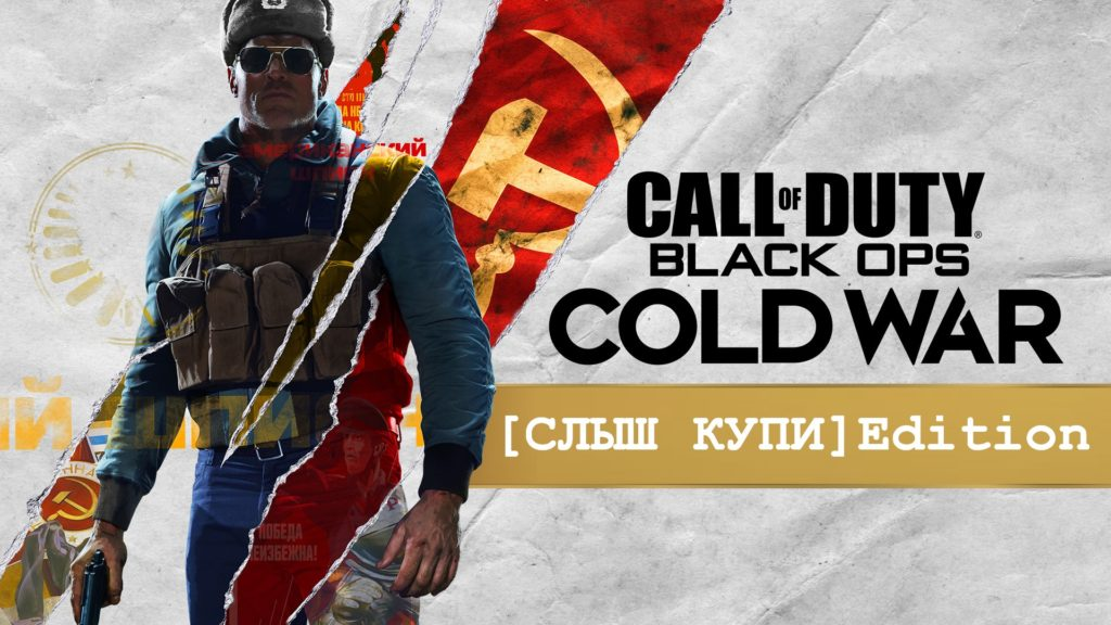 Хитрый кросс-ген в Call of Duty Cold War
