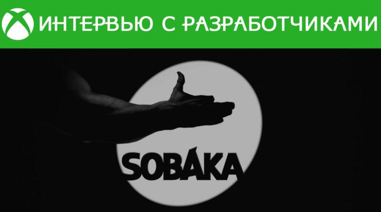 Интервью с разработчиками Sobaka Studios Xbox Union