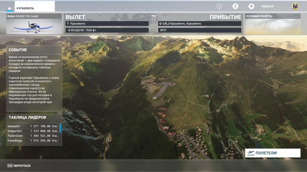 Обзор Microsoft Flight Simulator