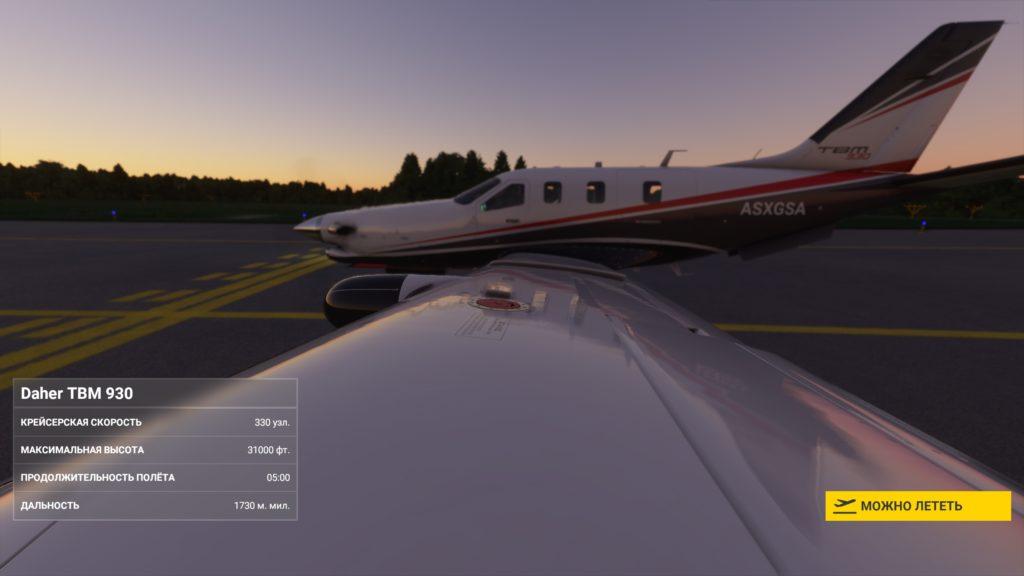 Microsoft Flight Simulator умная камера перед стартом