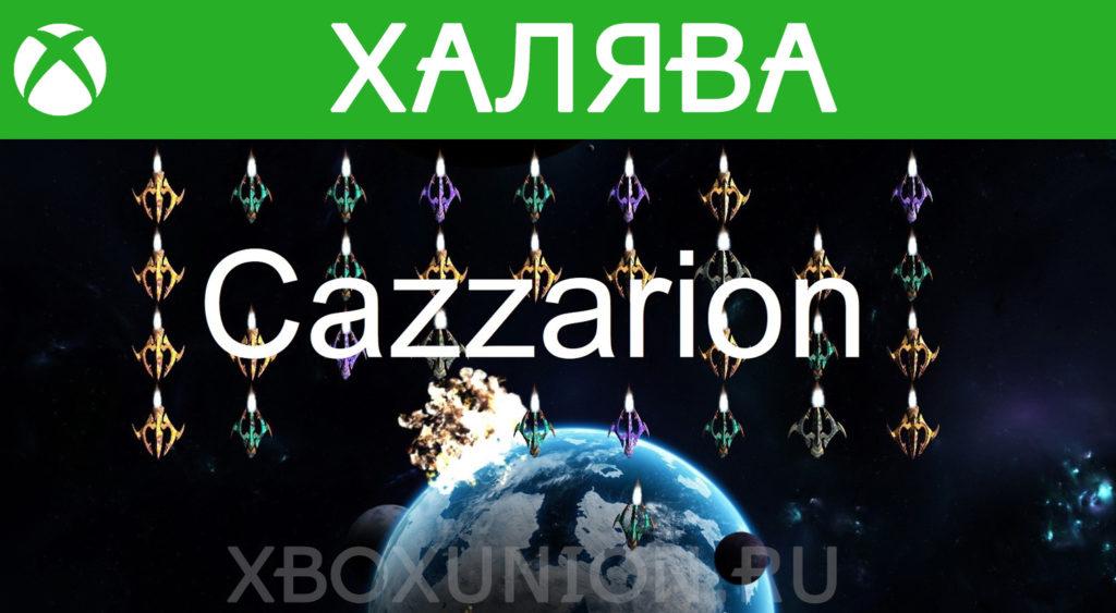Shoot 'em up в космосе Cazzarion доступен бесплатно ограниченное время