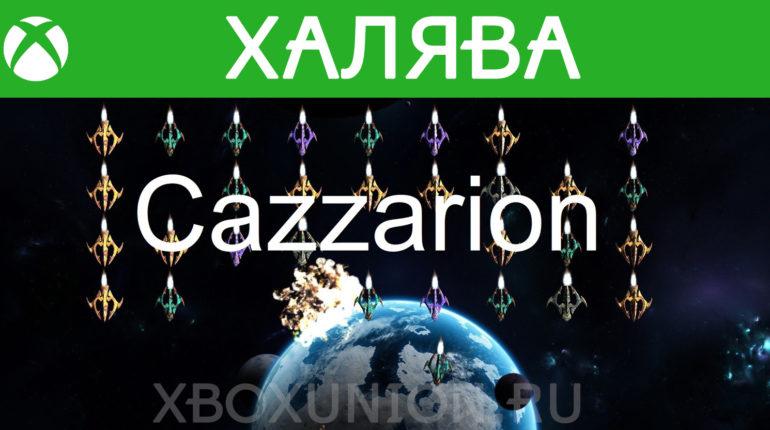 Новая халява в Microsoft Store: Владельцы Xbox One и Windows 10 могут бесплатно забрать Cazzarion в течение 16 дней