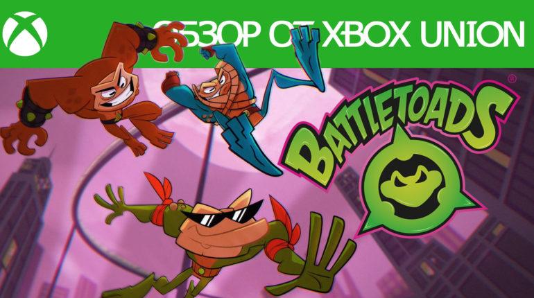 Обзор Battletoads от XboxUnion.ru