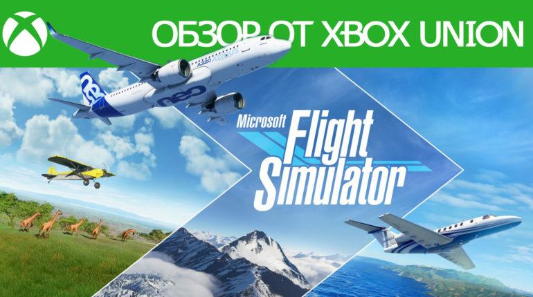 Обзор Microsoft Flight Simulator от XboxUnion.ru