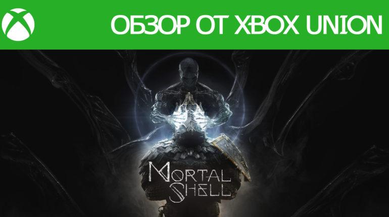 Обзор Mortal Shell от XboxUnion.ru