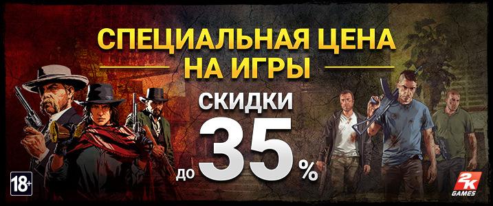 Стартовала распродажа «Осенний ценопад» на игры 2K и Rockstar Games